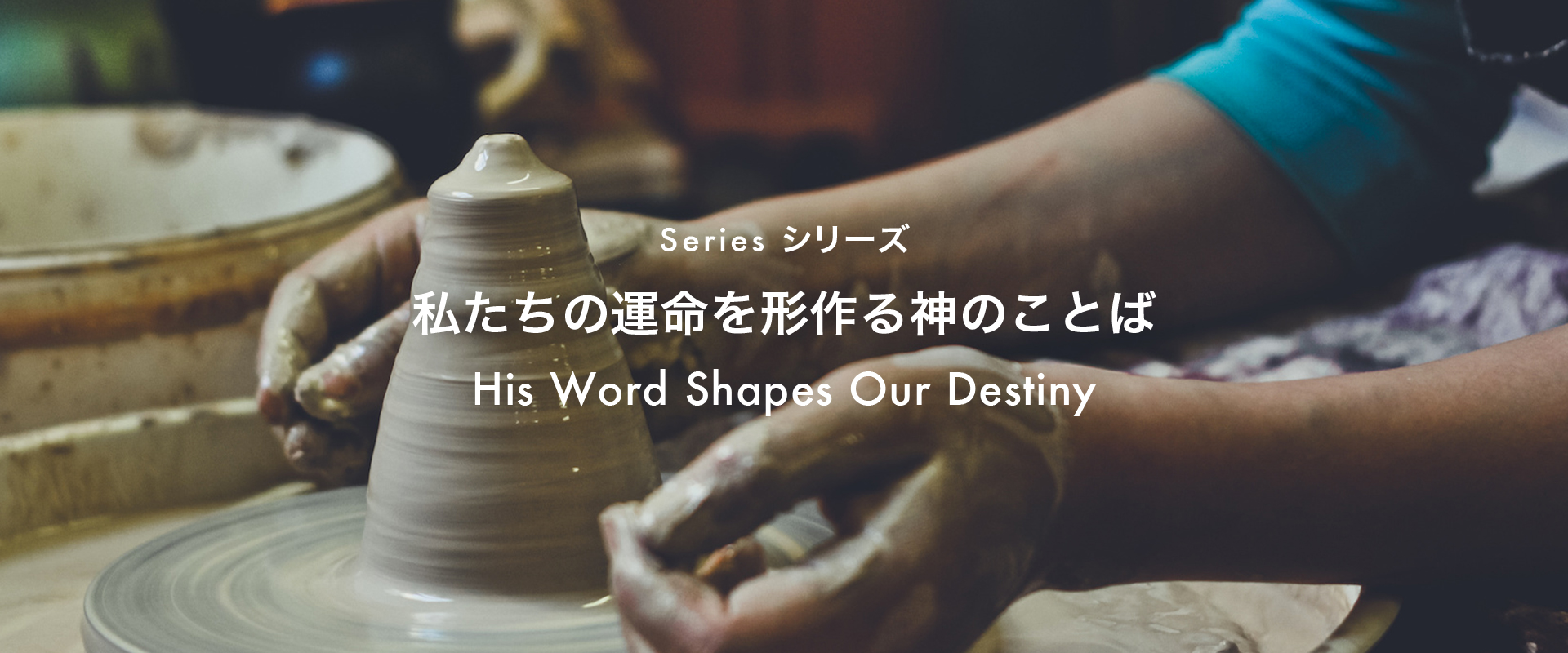 Message Series - His Word Shapes Our Destiny