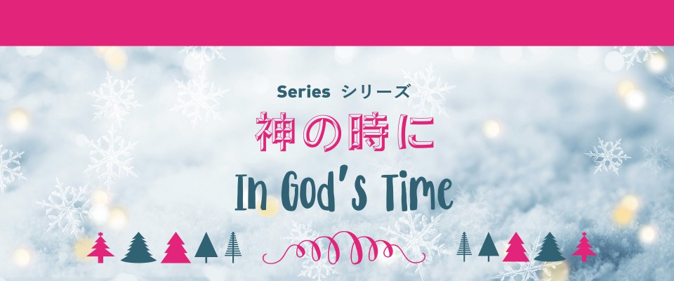 NewHope Tokyo メッセージシリーズ 神の時に In God's Time