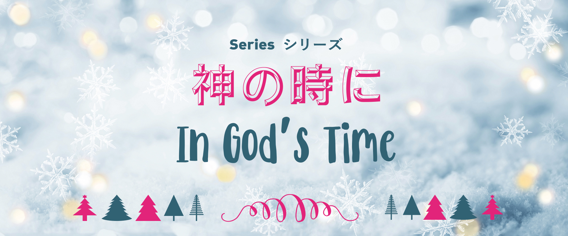 神の時に In God's Time