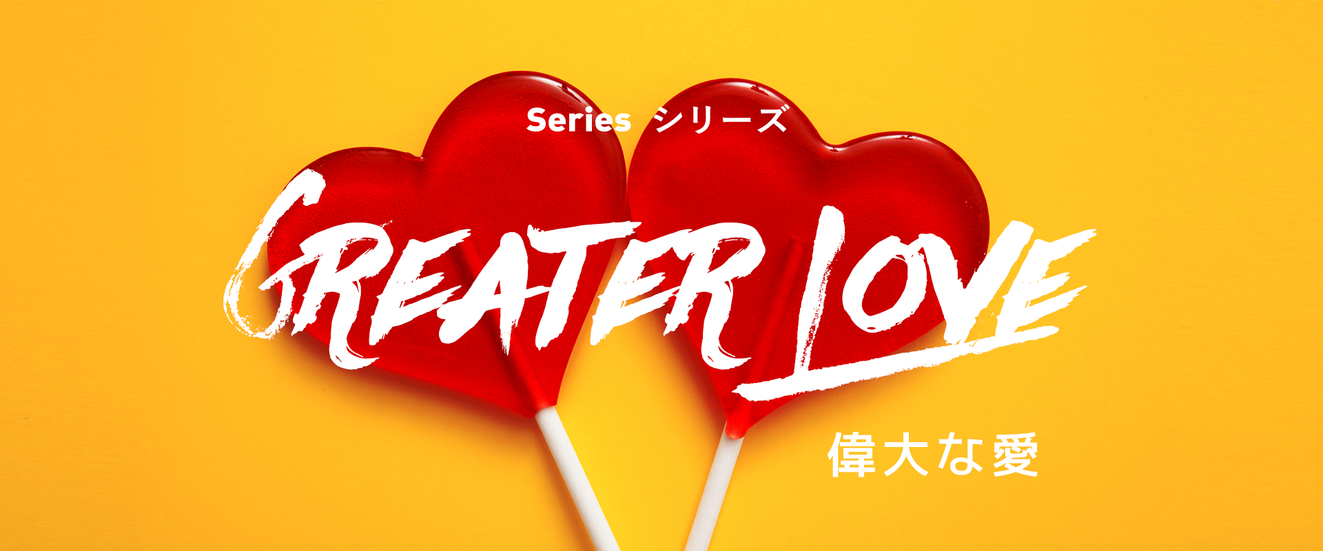 Message Series Greater Love メッセージシリーズ: 偉大な愛