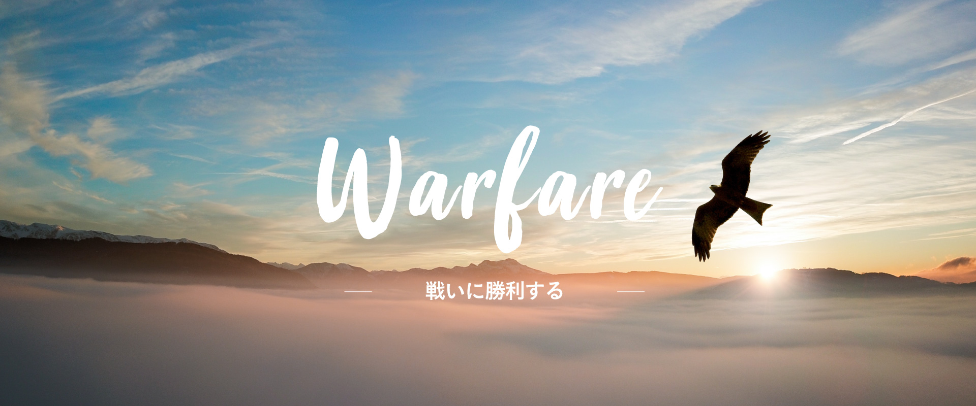 New Hope Tokyo Message Series June 2018 - Warfare 戦いに勝利する